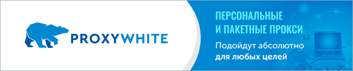 https://proxywhite.com/banner/pw-banner.png